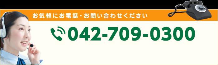 お気軽にお電話・お問い合わせください。 TEL.03-5212-4777