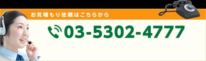 お気軽にお電話・お問い合わせください。 TEL.03-5302-4777