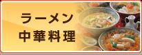 ラーメン・中華料理